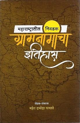 महाराष्ट्रातील निवडक ग्रामनामाचा इतिहास